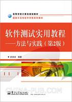 软件测试实用教程――方法与实践(第2版)