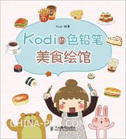 Kodi的色铅笔美食绘馆
