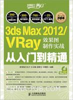 3ds Max 2012/VRay效果图制作实战从入门到精通