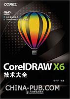 (特价书)CorelDRAW X6技术大全