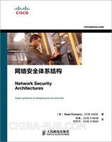 网络安全体系结构