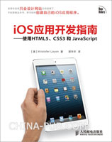 iOS应用开发指南――使用HTML5、CSS3和JavaScript