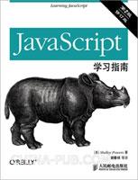 JavaScript学习指南(第2版)(修订版)
