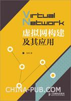 (特价书)虚拟网构建及其应用
