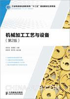 """机械加工工艺与设备(第2版)(工业和信息化高职高专""""十二五""""规划教材立项项目)"""