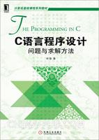 (特价书)C语言程序设计:问题与求解方法