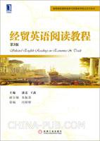(特价书)经贸英语阅读教程(第3版)