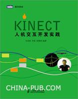 KINECT人机交互开发实践(cnKinect.com创始人、微软亚洲研究院常务副院长、《编程之美》作者联合推荐)