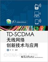(特价书)TD-SCDMA无线网络创新技术与应用