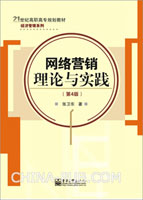 网络营销理论与实践(第4版)
