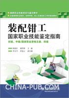 装配钳工  国家职业技能鉴定指南  初级、中级/国家职业资格五级、四级