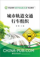城市轨道交通行车组织