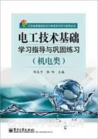 电工技术基础学习指导与巩固练习(机电类)(附测试卷1本)