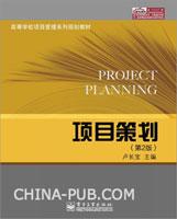 项目策划(第2版)