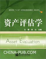 资产评估学