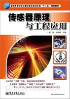 传感器原理与工程应用