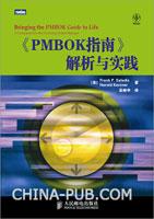 (特价书)《PMBOK 指南》解析与实践