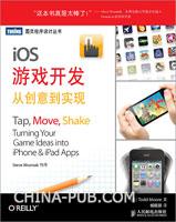 iOS游戏开发:从创意到实现(china-pub首发)