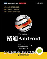 精通Android(china-pub首发)