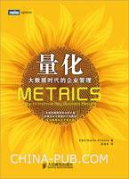 量化:大数据时代的企业管理(china-pub首发)