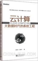 云计算:大数据时代的系统工程(工程院院士倪光南,用友软件董事长王文京联合力荐!)