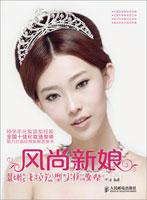 风尚新娘 影楼化妆造型实例教程