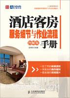 酒店客房服务细节与作业流程手册(图解版)