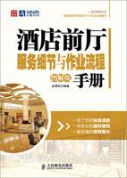 酒店前厅服务细节与作业流程手册(图解版)