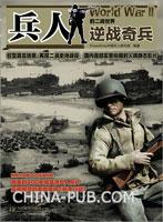 (特价书)兵人的二战世界:逆战奇兵