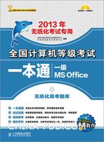 2013全国计算机等级考试一本通――一级MS Office(含无纸化真考题库)