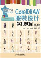 CorelDRAW服装设计实用教程(第三版)