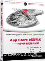 App Store创赢艺术――Apple开发的赚钱机密(亚马逊五星畅销书,最具价值的APP Store创赢商业指南)(china-pub首发)
