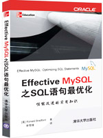 Effective MySQL之SQL语句最优化(china-pub首发)