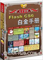 完全掌握――Flash CS6白金手册