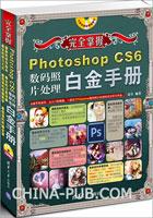 完全掌握――Photoshop CS6数码照片处理白金手册