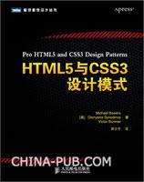 HTML5与CSS3设计模式(350个即时可用的模式 结合了HTML5与CSS3的最新内容和技巧)(china-pub首发)