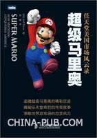 (特价书)超级马里奥:任天堂美国市场风云录