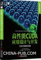 高性能CUDA应用设计与开发:方法与最佳实践[图书]