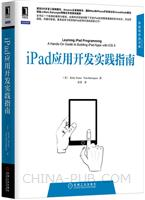 (特价书)iPad应用开发实践指南