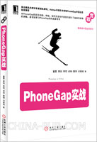PhoneGap实战(腾讯的资深专家团队撰写,Adobe中国区专家和PhoneGap中国社区联袂推荐)