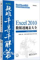 Excel 2010 数据透视表大全(含CD光盘1张)