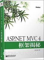 ASP.NET MVC 4框架揭秘(微软6任MVP,高级软件顾问蒋金楠新作)(china-pub首发)