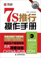 7S推行操作手册(实战白金版)