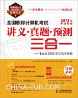 全国职称计算机考试讲义.真题.预测三合一――Excel 2003中文电子表格