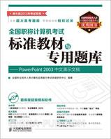 全国职称计算机考试标准教材与专用题库――PowerPoint 2003中文演示文稿