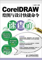 CorelDRAW绘图与设计快捷命令速查通