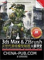 3ds Max&ZBrush次世代游戏模型贴图火星课堂