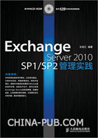 Exchange Server 2010 SP1/SP2管理实践