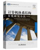 """计算机体系结构:量化研究方法:第5版(计算机体系结构的""""圣经""""与时俱进的教科书)"""