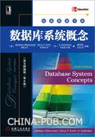 数据库系统概念(英文精编版.第6版)